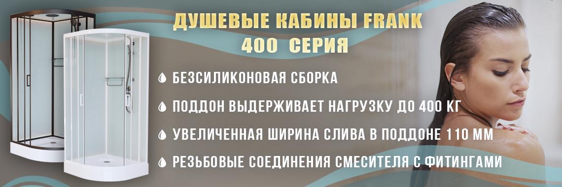 400 серия
